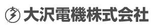 大沢電機株式会社 公式サイト